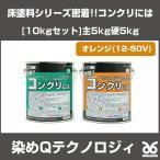床塗料シリーズ密着!!コンクリには[10kgセット] 主5kg硬5kg オレンジ 12-50V 送料無料 染めQテクノロジィ