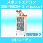 Suiden スポットエアコン SS-45DH-3 クールスイファン 三相200V 2口自動首振りタイプ 電源ケーブルなし