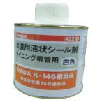 スリーボンド 水道用液シール剤 TB4221B ThreeBond