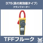 FLUKE クランプメ-タ-(真の実効値タイプ) 375 直流(60kΩ)・交流電流測定用 TFFフルーク社の画像