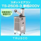 TRUSCO TS-25DS-3 スポットエアコン 三相200V 自動首振り付 (TS-25DP-3の新機種)
