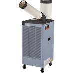 TRUSCO TS-28DW-1 スポットエアコン 単相100V 首振り機能付き スポットクーラー 業務用 移動式 トラスコ(TS-25DS-1後継機)