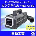 新製品(予約販売) 日動工業 YNC-A160 ポータブルスポットクーラー カンゲキくん 単相100V ミニエアコン レジャー 現場作業(代引不可・個人宅不可)