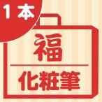 熊野化粧筆/北斗園 【2018年福袋】【メール便出荷】 メイクブラシ パウダーブラシ