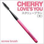TAUHAUS メイクブラシ(化粧筆) CHERRY スクリューブラシ P-EB-02N-S / 熊野筆
