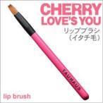 TAUHAUS メイクブラシ(化粧筆) CHERRY リップブラシ P-LP-06W-F /熊野筆