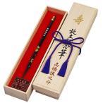 赤ちゃん筆(胎毛筆) 華コース 蒔絵塗軸(黒) / 熊野筆