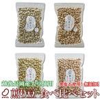 煎り豆 味比べセット4種類〔12袋セット〕(各種3袋)