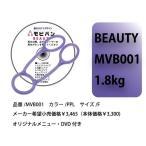 モビバン Beauty Purple