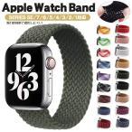 Apple watch バンド アップルウォッチ バンド 腕時計ベルト series5 4 3 2 1 Apple watch ベルト 44mm 40mm 38mm 42mm 編物 かわいい ナイロン