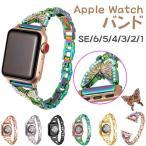 Apple watch series5 4 3 2 1 belt アップルウォッチ バンド Apple watch バンド 腕時計ベルト Apple watch ベルト 44mm 40mm 38mm 42mm 蝶型