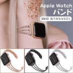 Apple watch バンド 腕時計ベルト アップルウォッチ バンド series5 4 3 2 1 アップルウォッチ ケース 保護カバー 44mm 40mm 38mm 42mm ダイヤモンド 金属