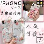 アイフォン7 ケース ベルト付き アイホンXR 背面ケース アイフォン8 おしゃれ iPhone SE 第二世代 iPhone11 pro Max スマホケース アイホン7plus 8plus