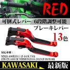 ブレーキレバー Kawasaki カワサキ NINJA 400R 2011  6段階調整可能 可倒式レバー ブラック