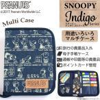 スヌーピー マルチケース インディゴ デニム風 SNOOPY カード入れ パスポート 母子手帳 ケース 貴重品入れ かわいい スヌーピーグッズ s-0097-mc