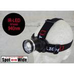 【 1W 赤外線 Infrared IR LED 940nm 】33mm径凸レンズ付 LED ヘッドライト:防滴仕様