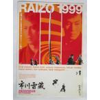 「 市川雷蔵 RAIZO1999 」没後30年特別企画 映画チラシ No_0002 最後の市川雷蔵映画祭