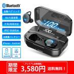 ワイヤレスイヤホン bluetooth 5.0 両耳 iPhone イヤホン 高音質 防水 IPX7 自動ペアリング iOS Android 対応