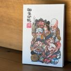 大判 墨絵御朱印帳【七福神】 蛇腹タイプ