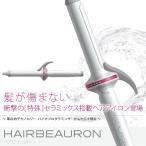 【新品/正規品】 ヘアビューロン/リュミエリーナ S-type 26.5mm