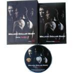 ミリオンダラーベイビー CD-ROM付きプレスキット