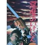 レザーフェイス テキサスチェインソー 「悪魔のいけにえ2」 日本版パンフレット
