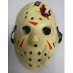 ジェイソン ホッケーマスク4-1 プロップレプリカ ファイバーグラス製(取り寄せオーダー)