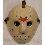 ジェイソン ホッケーマスク6 プロップレプリカ ファイバーグラス製 在庫有り!