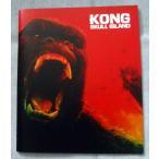 キングコング:髑髏島の巨神 パンフレット