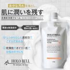 【公式】HOLOBELL(ホロベル)メンズ洗顔 エッセンシャル保湿ウォッシュ 120g 男性用 洗顔料 濃密泡 低刺激フォーム 乾燥肌・敏感肌・脂性肌・ニキビ肌