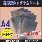 ホログラムシート (高輝度・粘着付きシールタイプ) 全14パターン ルアー・カード作製に