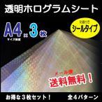 透明ホログラムシート(粘着付きシールタイプ) 全4種 22cm×30cm メール便送料無料・3枚セットでお得