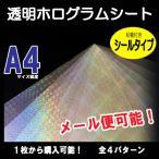 透明ホログラムシート(粘着付きシールタイプ) 全4種 22cm×30cm ラミネートシール・防水シール使用にも