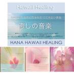ハワイアン 雑貨/ハワイ 雑貨 ハワイからの直輸入 ヒーリングCD(MAHALO)  【ハワイ 土産 お土産 ギフト】