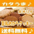 """フレーバーUP!【よく噛んで満腹中枢刺激!】""""送料無料""""!かたウマ!ホオリイの豆乳おからクッキー"""