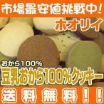 おからクッキー-商品画像