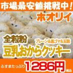 ふすま たっぷり♪◎◎からだにやさしい◎◎新作!全粒粉の豆乳おからクッキー 人気のプレーン&ゴマ&五穀で新発売!!