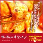 ショッピング餃子 餃子 お取り寄せ 俺の赤ピリ辛ぎょうざ(20個入) -ガツンと強い辛味と濃厚な肉の旨味-