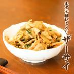 貝ひも入りザーサイ(230g入×1袋)