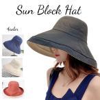 日よけ帽子 大きめハット 紫外線カット 取り外し紐付き 折り畳める 帽子 リバーシブル 日焼け予防 レディース つば広 ハット