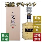 米焼酎 6本セット/光遠 デキャンタ 米焼酎原酒 720ML 40%