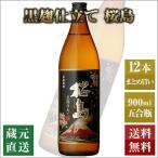 芋焼酎 黒麹仕立て 桜島 (900ml×12本) 本坊酒造 いも焼酎