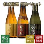杜氏厳選 芋焼酎 6本セット/芋の 違いを味わうセット