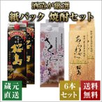 芋焼酎 紙パック セット あらわざ 黒麹仕立て桜島 さくらじま (1800ml×6本 3種類) 本坊酒造