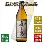 芋焼酎 12本セット/黒麹屋久の島 五合瓶 25%