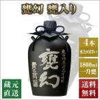 芋焼酎 甕幻 甕入り 化粧箱入り (1800ml×4本) 本坊酒造 いも焼酎