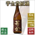 芋焼酎 芋全貴匠蔵 (1800ml×6本) 本坊酒造 いも焼酎