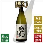 芋焼酎 甕幻 (1800ml×6本) 本坊酒造 いも焼酎