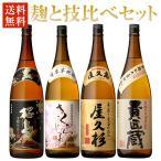 芋焼酎セット 麹と技の違いを楽しむお酒 (1800ml×4本) 本坊酒造 いも焼酎