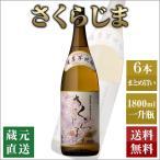 芋焼酎 さくらじま (1800ml×6本) 本坊酒造 いも焼酎